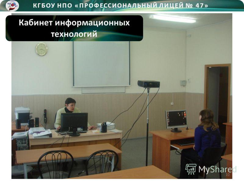 КГБОУ НПО «ПРОФЕССИОНАЛЬНЫЙ ЛИЦЕЙ 47» Кабинет информационных технологий 10