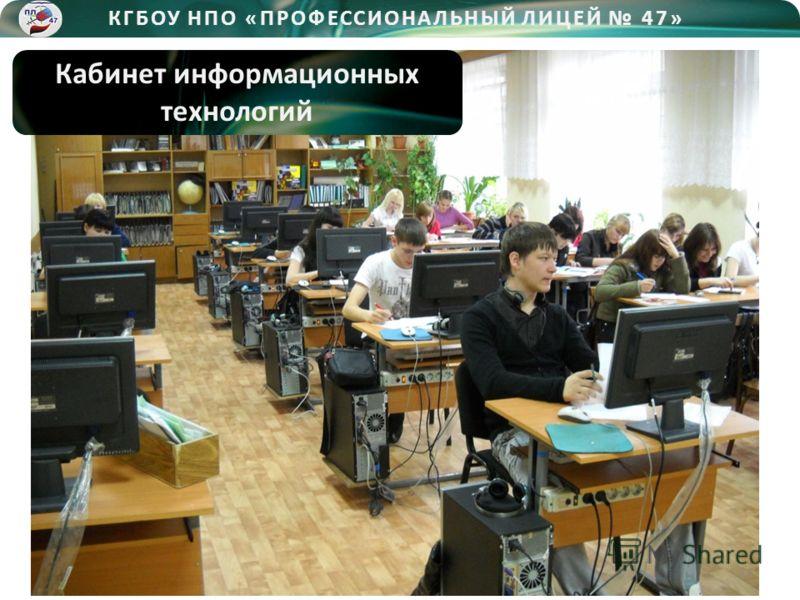 КГБОУ НПО «ПРОФЕССИОНАЛЬНЫЙ ЛИЦЕЙ 47» Кабинет информационных технологий 11