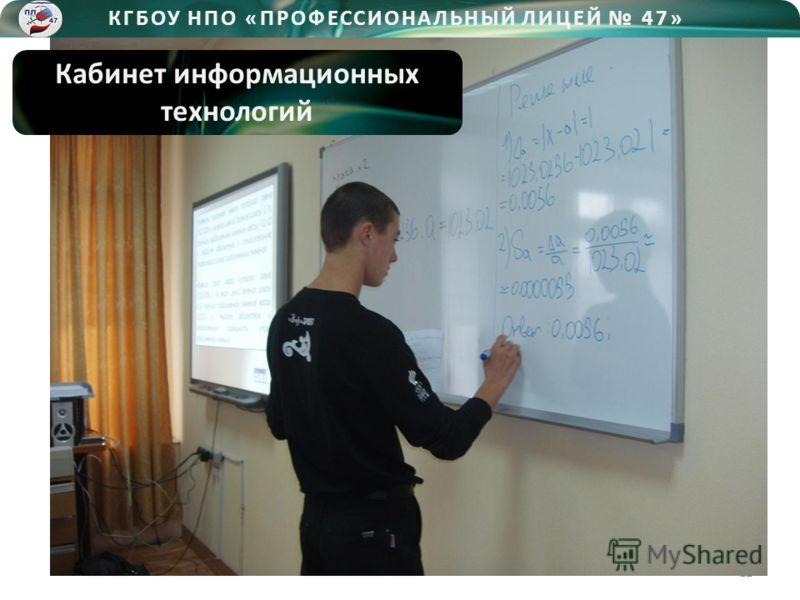 КГБОУ НПО «ПРОФЕССИОНАЛЬНЫЙ ЛИЦЕЙ 47» Кабинет информационных технологий 12