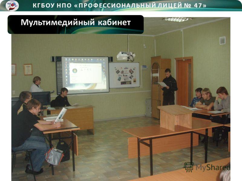 КГБОУ НПО «ПРОФЕССИОНАЛЬНЫЙ ЛИЦЕЙ 47» Мультимедийный кабинет 14