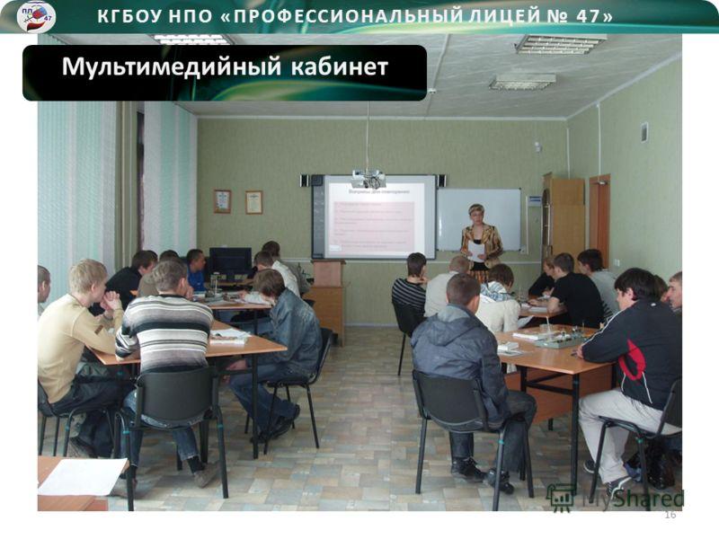 КГБОУ НПО «ПРОФЕССИОНАЛЬНЫЙ ЛИЦЕЙ 47» Мультимедийный кабинет 16