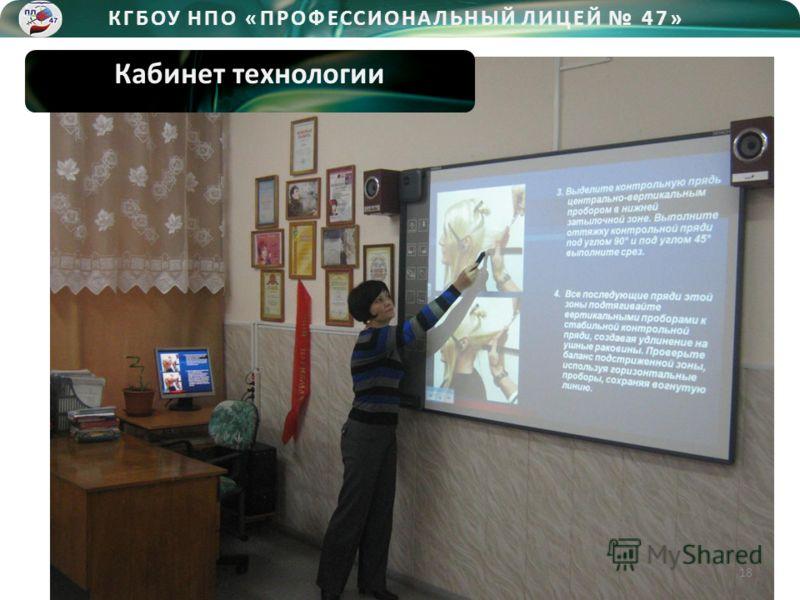 КГБОУ НПО «ПРОФЕССИОНАЛЬНЫЙ ЛИЦЕЙ 47» Кабинет технологии 18
