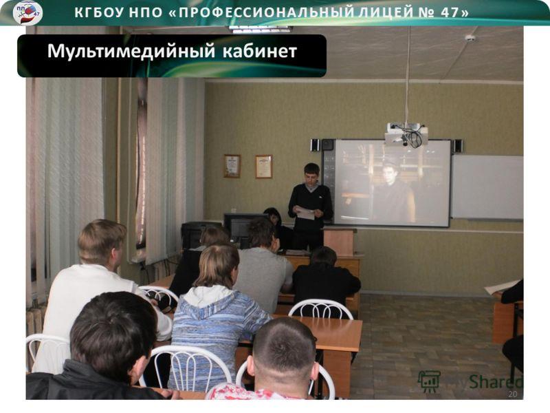 КГБОУ НПО «ПРОФЕССИОНАЛЬНЫЙ ЛИЦЕЙ 47» Мультимедийный кабинет 20