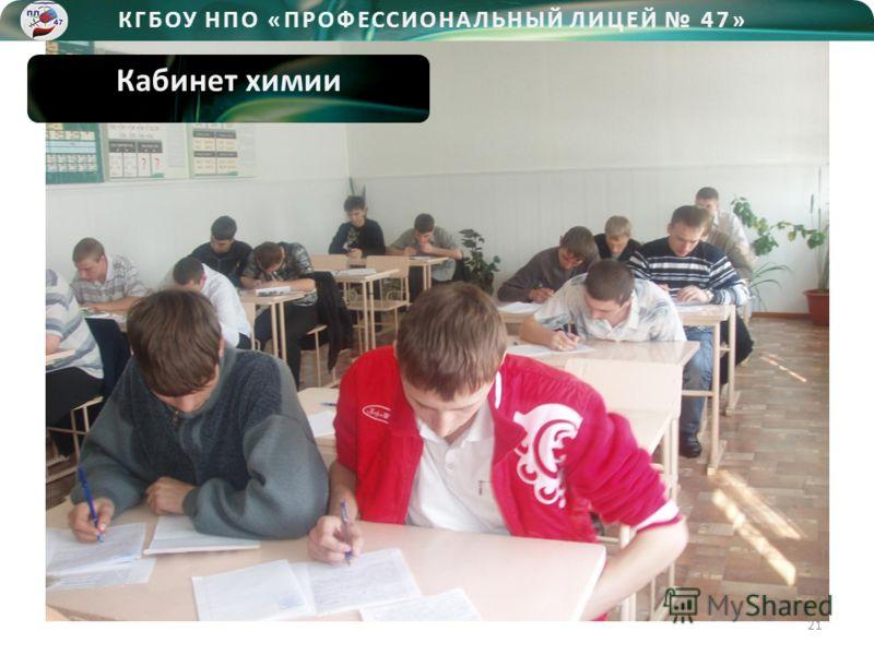 КГБОУ НПО «ПРОФЕССИОНАЛЬНЫЙ ЛИЦЕЙ 47» Кабинет химии 21