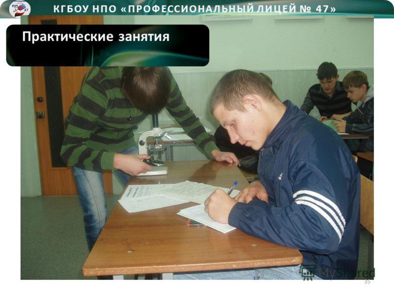 КГБОУ НПО «ПРОФЕССИОНАЛЬНЫЙ ЛИЦЕЙ 47» Практические занятия 35