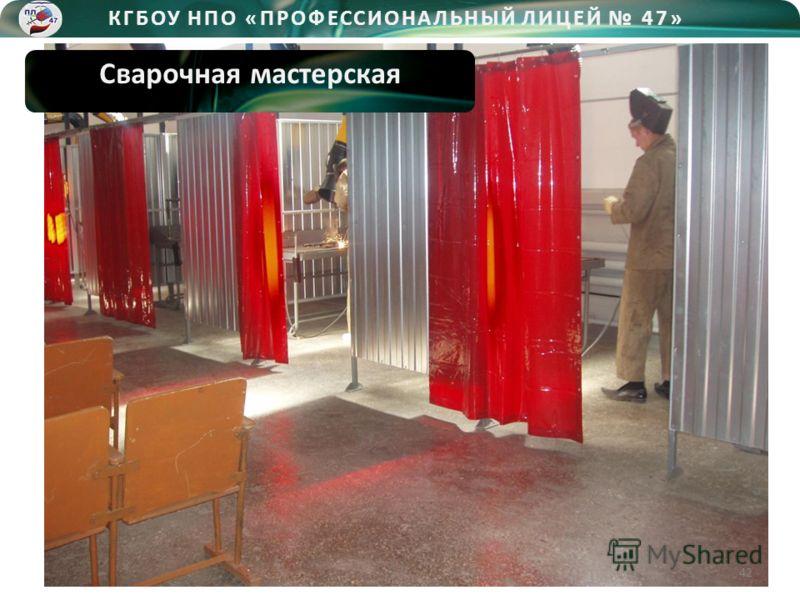 КГБОУ НПО «ПРОФЕССИОНАЛЬНЫЙ ЛИЦЕЙ 47» Сварочная мастерская 42