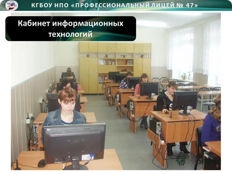 Кабинет информационных технологий 9