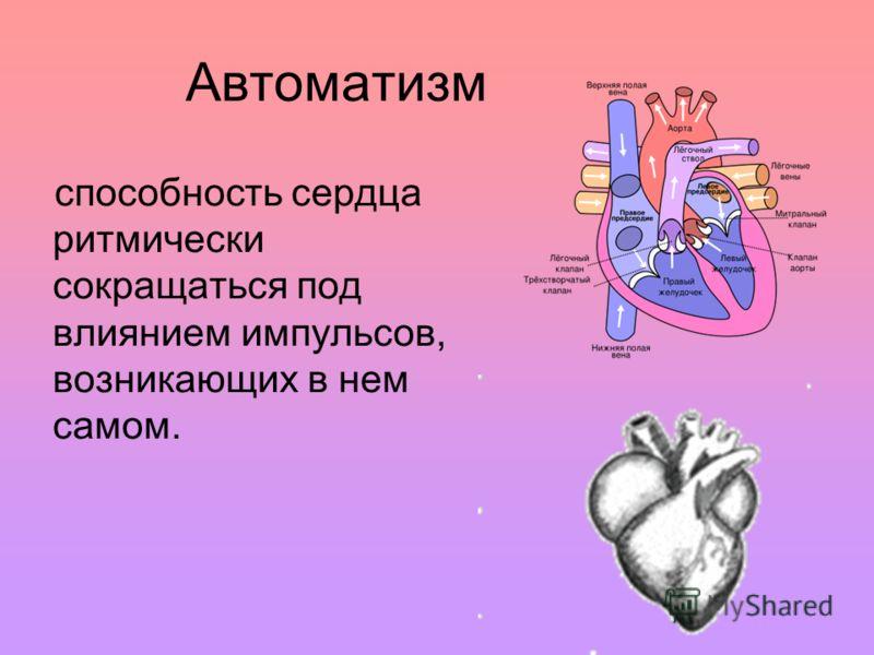 способность сердца ритмически сокращаться под влиянием импульсов, возникающих в нем самом. Автоматизм