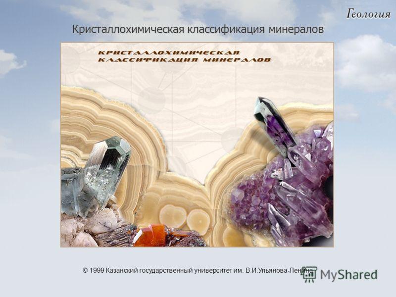 © 1999 Казанский государственный университет им. В.И.Ульянова-Ленина Кристаллохимическая классификация минералов