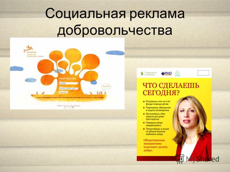 Социальная реклама добровольчества