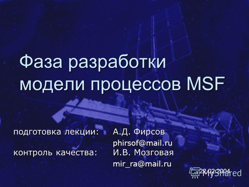 Фаза разработки модели процессов MSF подготовка лекции: А.Д. Фирсов phirsof@mail.ru контроль качества: И.В. Мозговая mir_ra@mail.ru 22.02.2004
