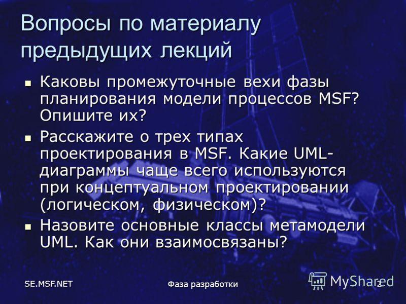 SE.MSF.NET Фаза разработки 2 Вопросы по материалу предыдущих лекций Каковы промежуточные вехи фазы планирования модели процессов MSF? Опишите их? Каковы промежуточные вехи фазы планирования модели процессов MSF? Опишите их? Расскажите о трех типах пр