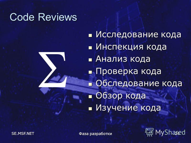 SE.MSF.NET Фаза разработки 26 Code Reviews Исследование кода Исследование кода Инспекция кода Инспекция кода Анализ кода Анализ кода Проверка кода Проверка кода Обследование кода Обследование кода Обзор кода Обзор кода Изучение кода Изучение кода