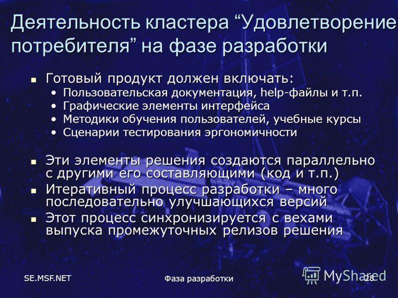 SE.MSF.NET Фаза разработки 28 Готовый продукт должен включать: Готовый продукт должен включать: Пользовательская документация, help-файлы и т.п.Пользовательская документация, help-файлы и т.п. Графические элементы интерфейсаГрафические элементы интер