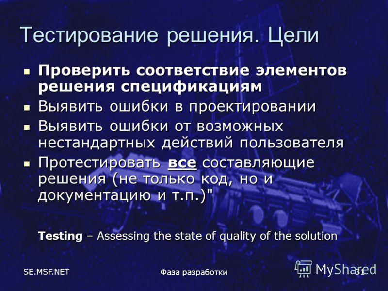 SE.MSF.NET Фаза разработки 31 Тестирование решения. Цели Проверить соответствие элементов решения спецификациям Проверить соответствие элементов решения спецификациям Выявить ошибки в проектировании Выявить ошибки в проектировании Выявить ошибки от в