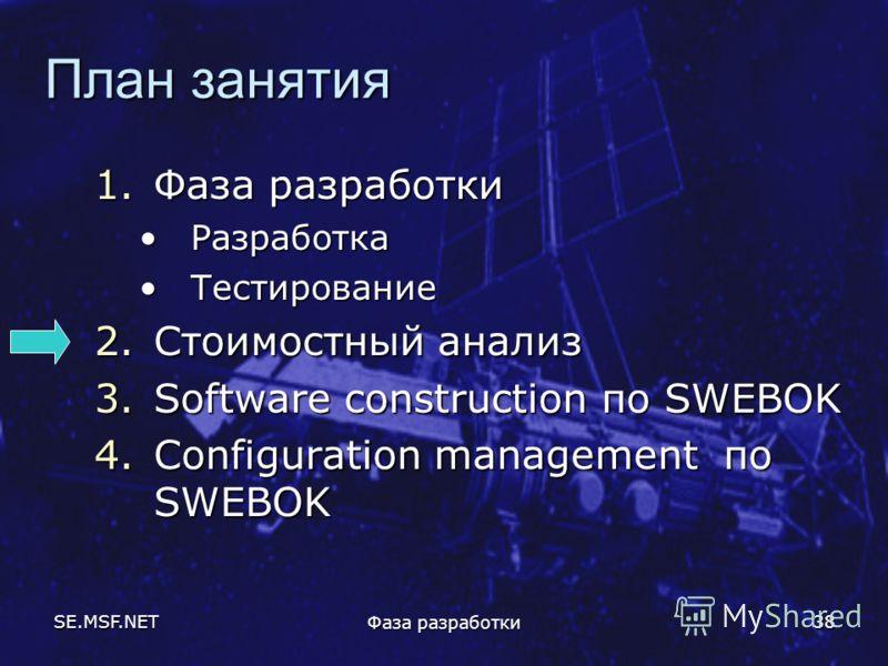 SE.MSF.NET Фаза разработки 38 План занятия 1.Фаза разработки РазработкаРазработка ТестированиеТестирование 2.Стоимостный анализ 3.Software construction по SWEBOK 4.Configuration management по SWEBOK