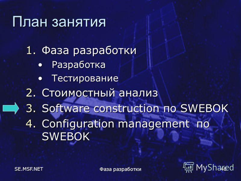SE.MSF.NET Фаза разработки 48 План занятия 1.Фаза разработки РазработкаРазработка ТестированиеТестирование 2.Стоимостный анализ 3.Software construction по SWEBOK 4.Configuration management по SWEBOK