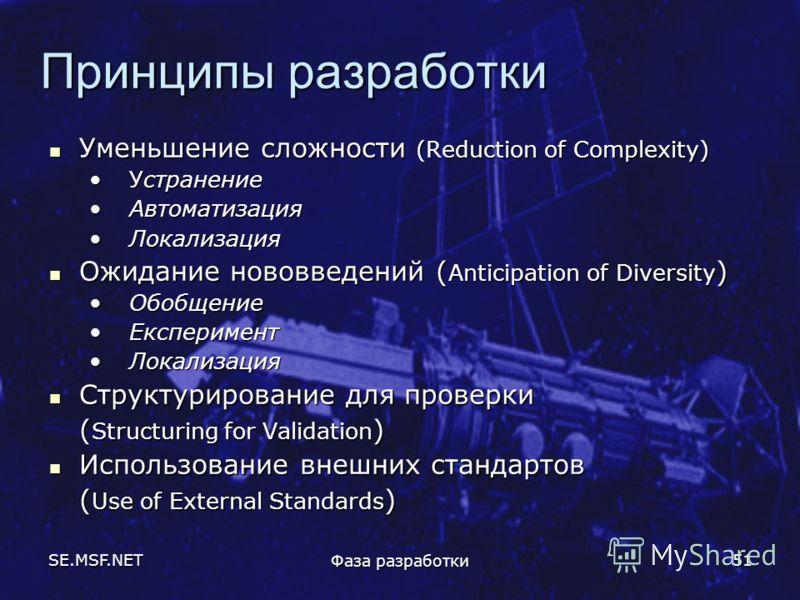 SE.MSF.NET Фаза разработки 51 Принципы разработки Уменьшение сложности (Reduction of Complexity) Уменьшение сложности (Reduction of Complexity) УстранениеУстранение АвтоматизацияАвтоматизация ЛокализацияЛокализация Ожидание нововведений ( Anticipatio