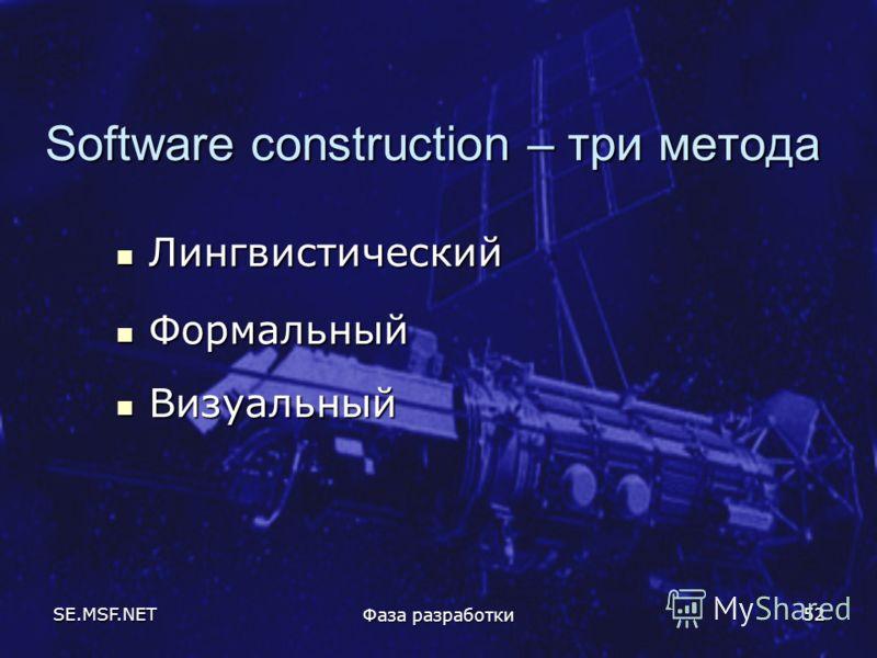 SE.MSF.NET Фаза разработки 52 Sоftware construction – три метода Лингвистический Лингвистический Формальный Формальный Визуальный Визуальный