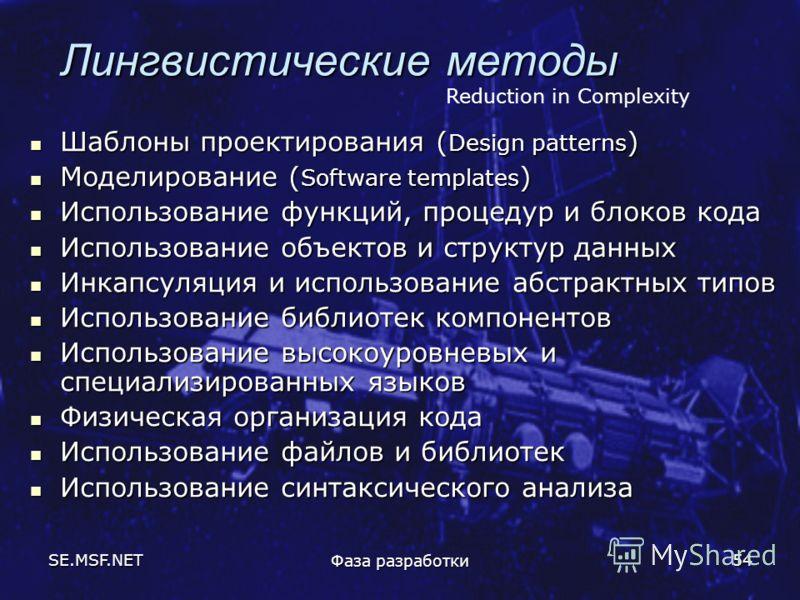 SE.MSF.NET Фаза разработки 54 Лингвистические методы Шаблоны проектирования ( Design patterns ) Шаблоны проектирования ( Design patterns ) Моделирование ( Software templates ) Моделирование ( Software templates ) Использование функций, процедур и бло