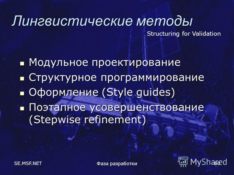 SE.MSF.NET Фаза разработки 60 Лингвистические методы Модульное проектирование Модульное проектирование Структурное программирование Структурное программирование Оформление (Style guides) Оформление (Style guides) Поэтапное усовершенствование (Stepwis