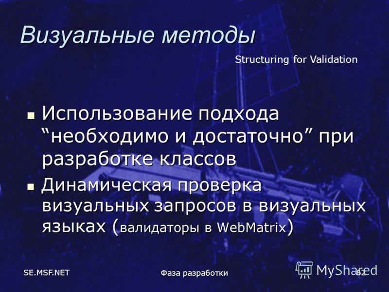 SE.MSF.NET Фаза разработки 62 Визуальные методы Использование подходанеобходимо и достаточно при разработке классов Использование подходанеобходимо и достаточно при разработке классов Динамическая проверка визуальных запросов в визуальных языках ( ва