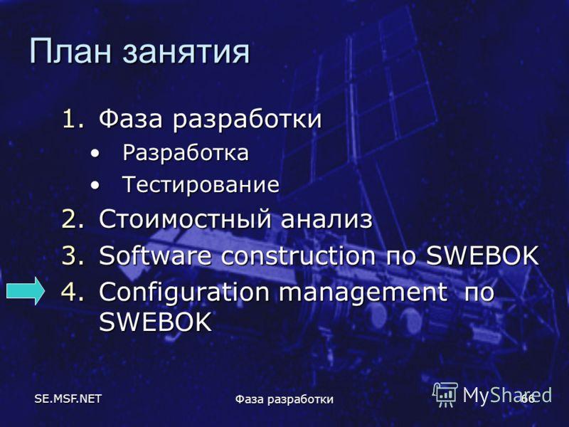 SE.MSF.NET Фаза разработки 66 План занятия 1.Фаза разработки РазработкаРазработка ТестированиеТестирование 2.Стоимостный анализ 3.Software construction по SWEBOK 4.Configuration management по SWEBOK
