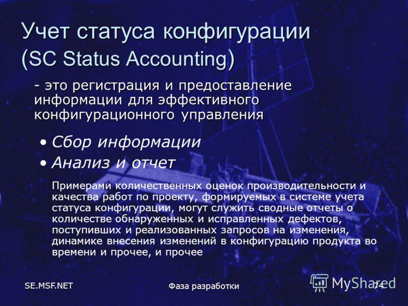 SE.MSF.NET Фаза разработки 74 Учет статуса конфигурации ( SC Status Accounting ) - это регистрация и предоставление информации для эффективного конфигурационного управления Сбор информации Анализ и отчет Примерами количественных оценок производительн