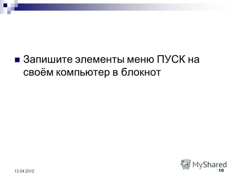 Запишите элементы меню ПУСК на своём компьютер в блокнот 10 13.04.2012