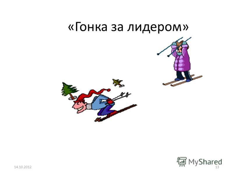«Гонка за лидером» 14.10.201213