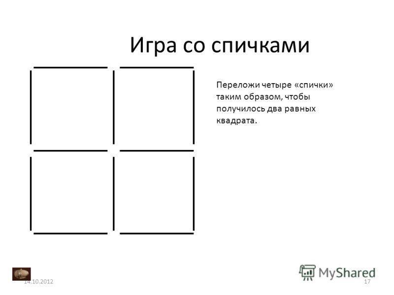 Игра со спичками 14.10.201217 Переложи четыре «спички» таким образом, чтобы получилось два равных квадрата.