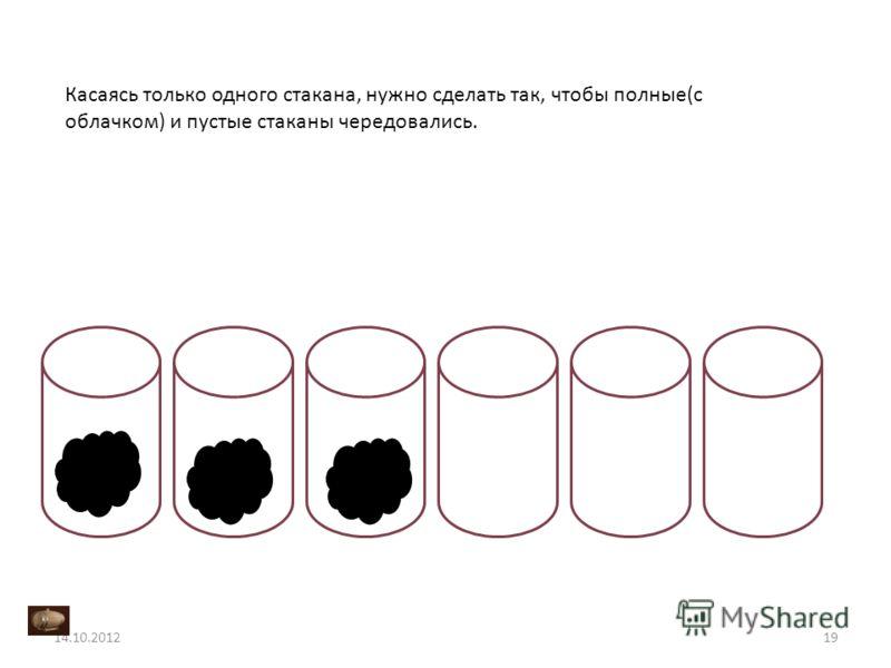 Касаясь только одного стакана, нужно сделать так, чтобы полные(с облачком) и пустые стаканы чередовались. 14.10.201219