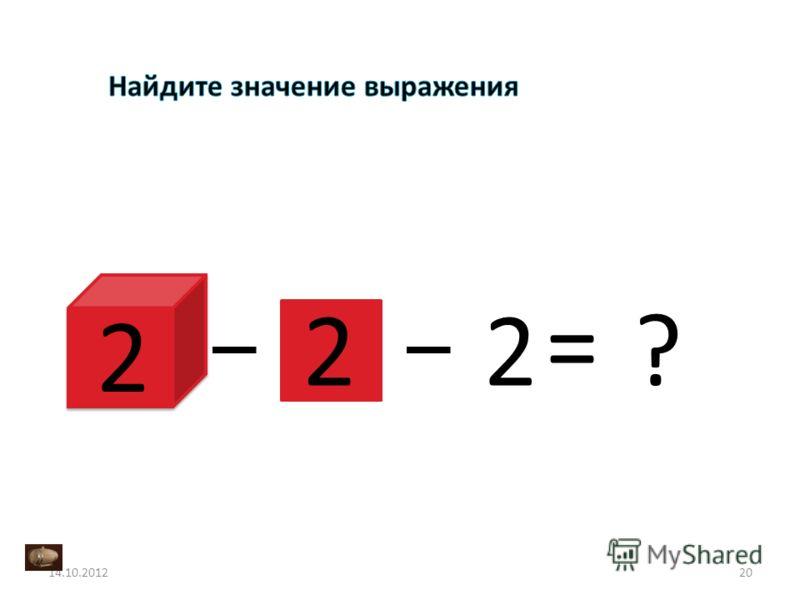 2 22 = ? 14.10.201220