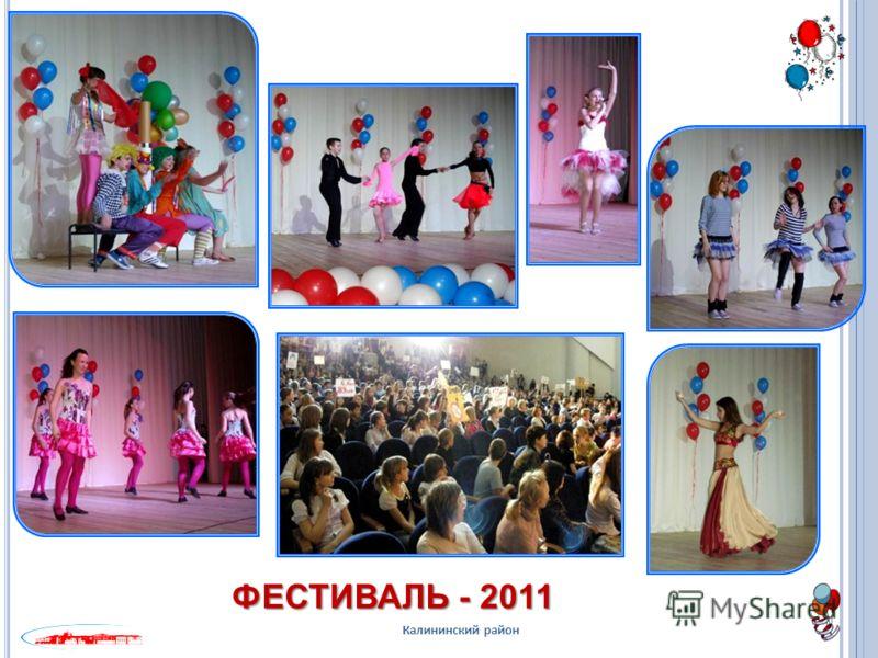 ФЕСТИВАЛЬ - 2011