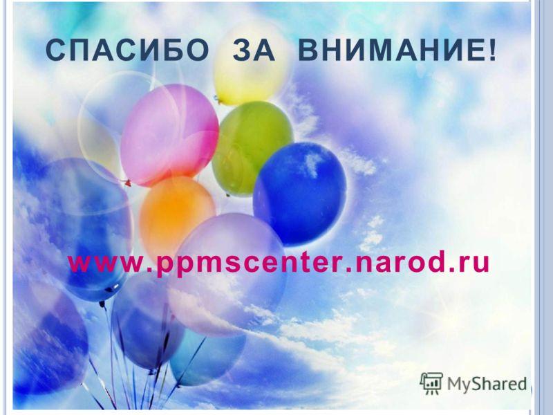 Калининский район СПАСИБО ЗА ВНИМАНИЕ! www.ppmscenter.narod.ru