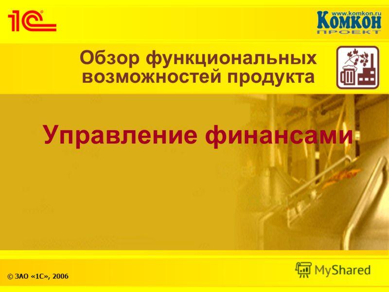© ЗАО «1С», 2006 Обзор функциональных возможностей продукта Управление финансами