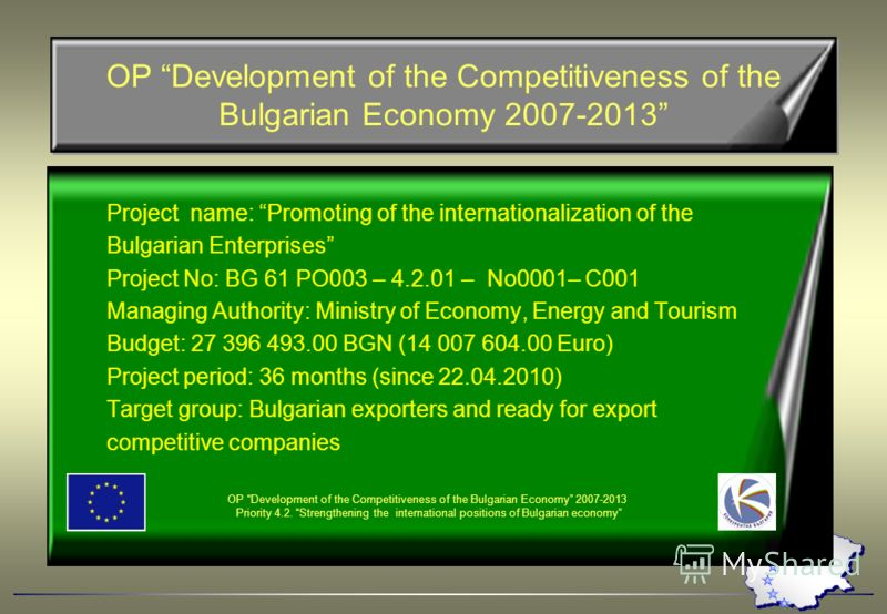 OP Development of the Competitiveness of the Bulgarian Economy 2007-2013 Project name: Promoting of the internationalization of the Bulgarian Enterprises Project No: BG 61 PO003 – 4.2.01 – No0001– C001 Managing Authority: Ministry of Economy, Energy