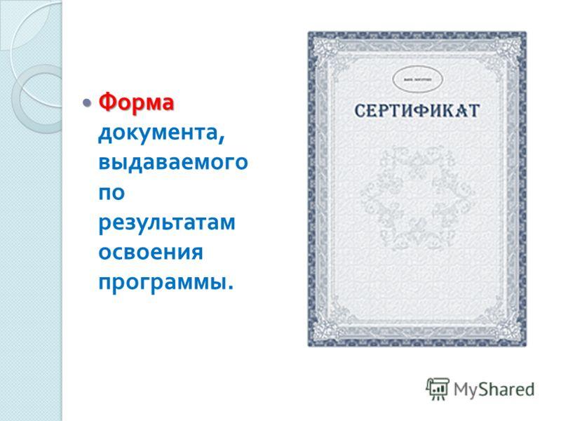 Форма Форма документа, выдаваемого по результатам освоения программы.