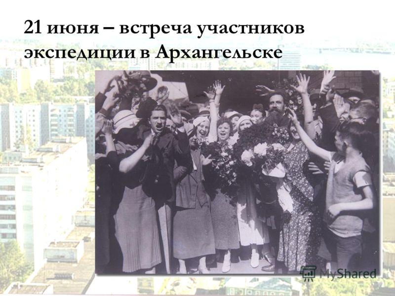 21 июня – встреча участников экспедиции в Архангельске