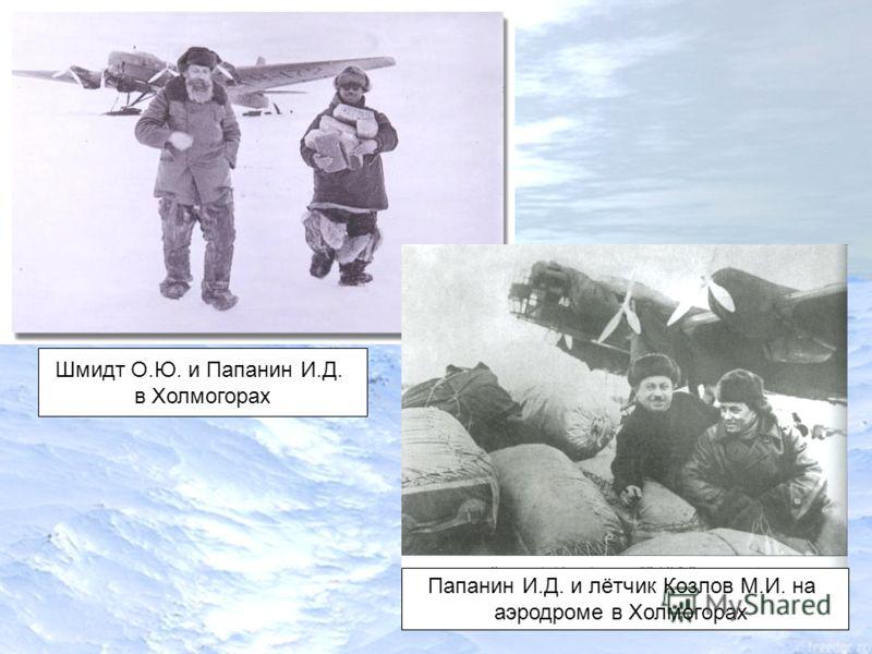 Шмидт О.Ю. и Папанин И.Д. в Холмогорах Папанин И.Д. и лётчик Козлов М.И. на аэродроме в Холмогорах