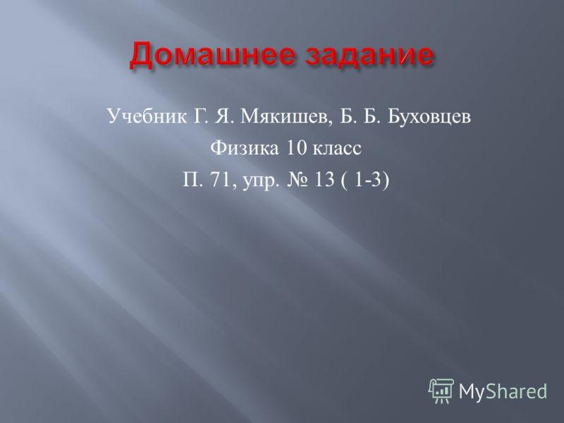 Учебник Г. Я. Мякишев, Б. Б. Буховцев Физика 10 класс П. 71, упр. 13 ( 1-3)