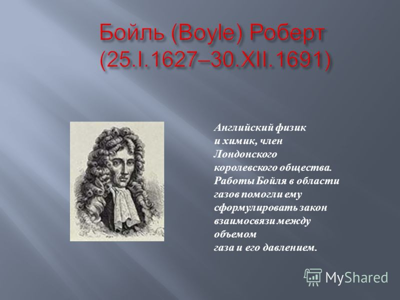 Английский физик и химик, член Лондонского королевского общества. Работы Бойля в области газов помогли ему сформулировать закон взаимосвязи между объемом газа и его давлением.