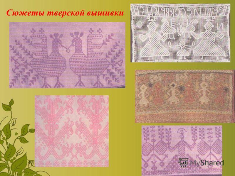 Сюжеты тверской вышивки