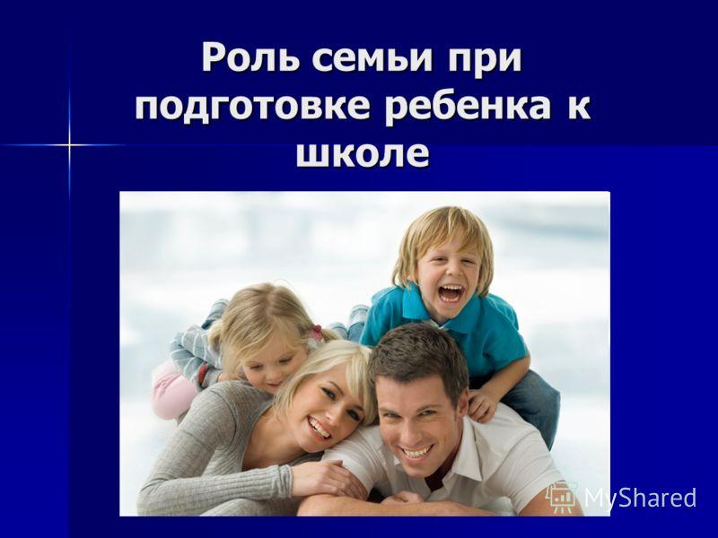 Роль семьи при подготовке ребенка к школе