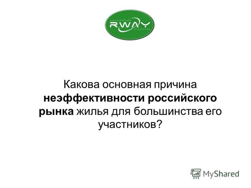 Какова основная причина неэффективности российского рынка жилья для большинства его участников?