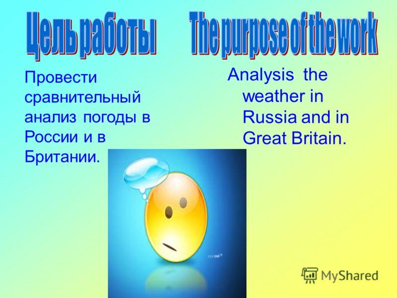 Analysis the weather in Russia and in Great Britain. Провести сравнительный анализ погоды в России и в Британии.