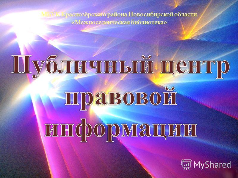 МБУК Краснозёрского района Новосибирской области «Межпоселенческая библиотека»