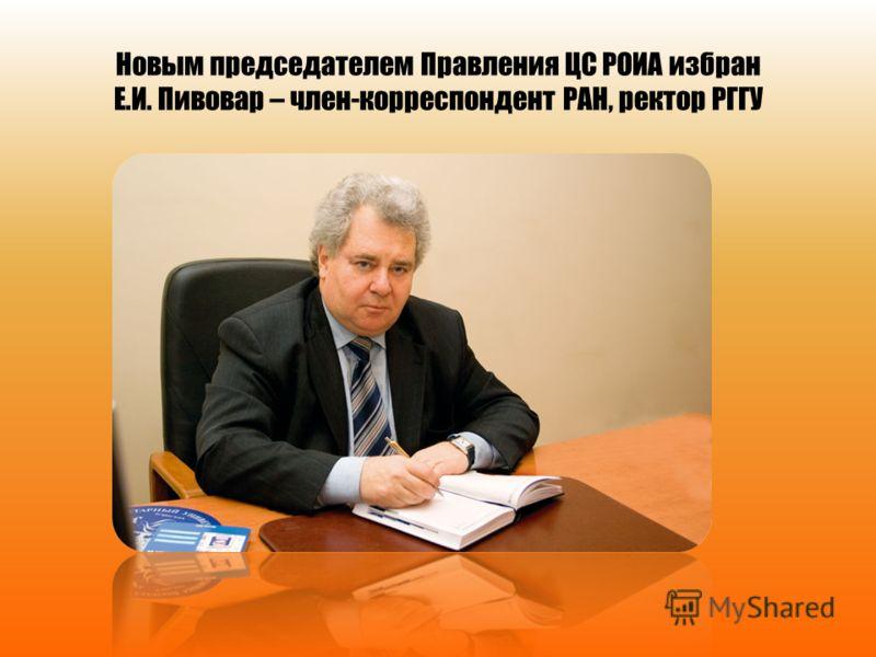 Новым председателем Правления ЦС РОИА избран Е.И. Пивовар – член-корреспондент РАН, ректор РГГУ