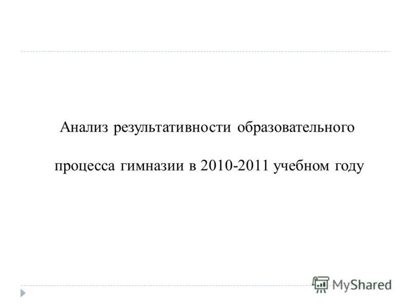 Анализ результативности образовательного процесса гимназии в 2010-2011 учебном году