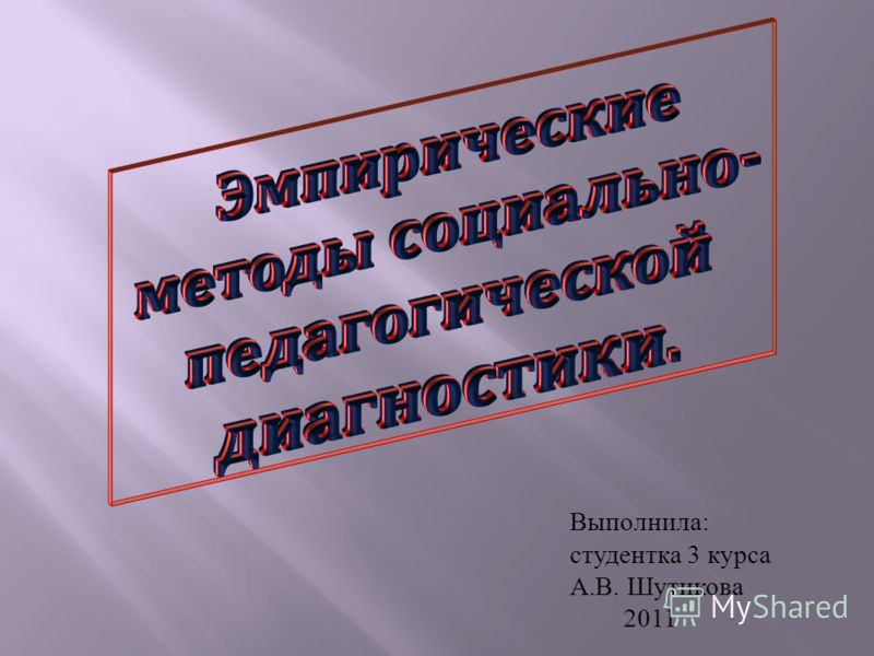 Выполнила : студентка 3 курса А. В. Шутикова 2011